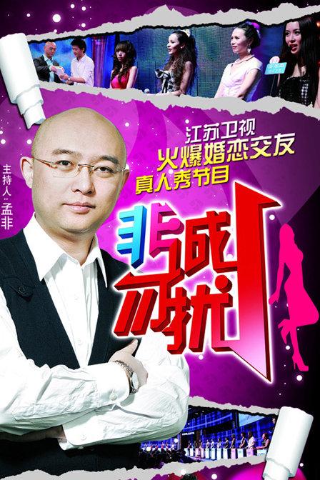 非誠勿擾2010