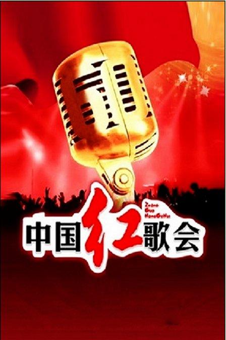 中国红歌会 2013