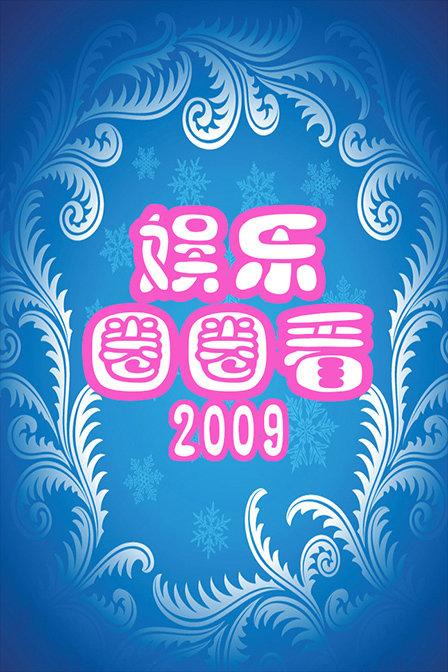 娛樂圈圈看 2009
