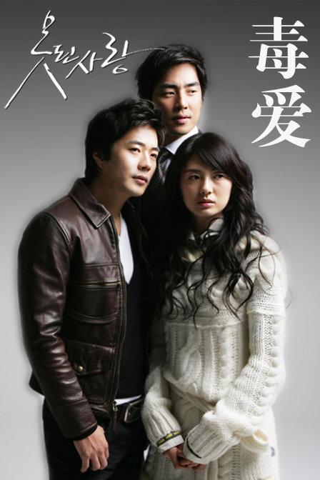 坏爱情(2007)