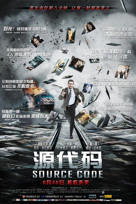 源代码(2011)