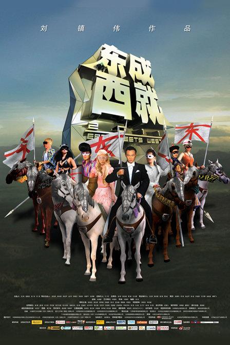 東成西就2011