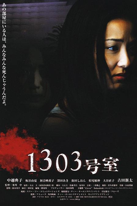 1303大廈(2007)