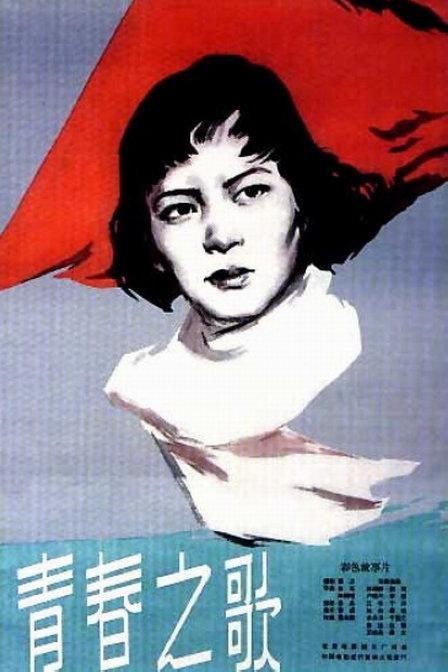 青春之歌1959