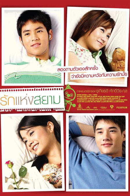 爱在暹罗/暹罗之恋海报