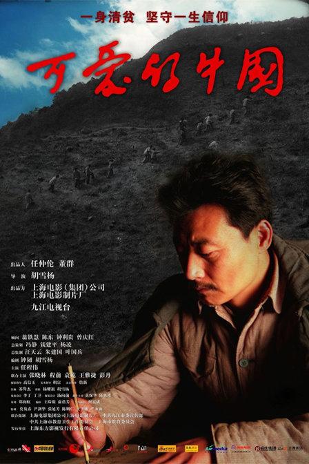 可愛的中國電影版