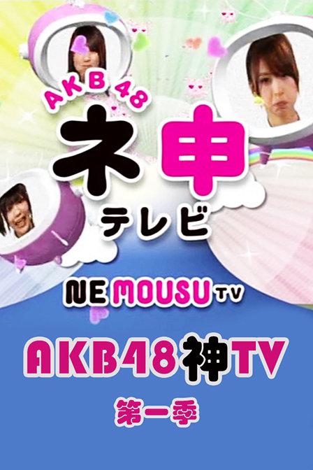 AKB48神TV 第一季'','68