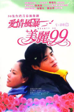 爱情风暴美丽99
