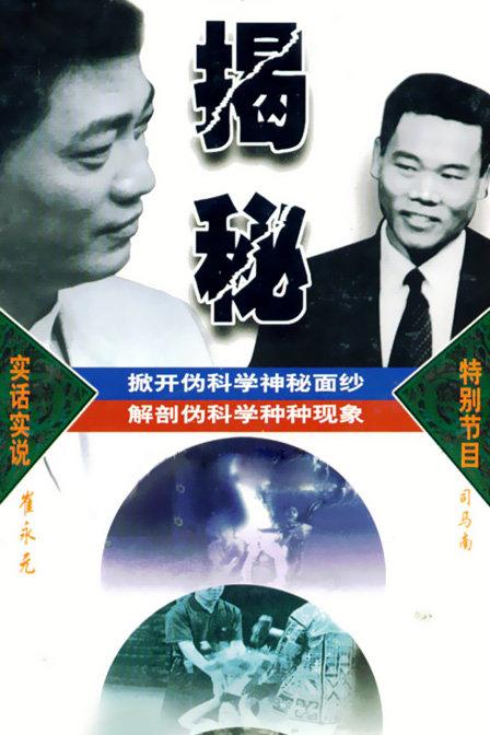 揭秘(2013)