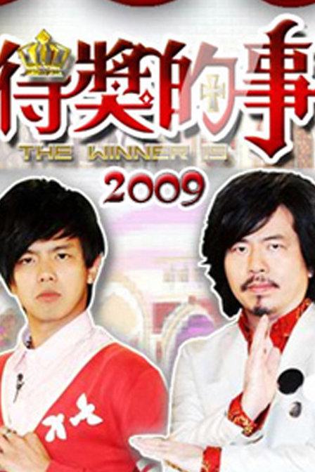 得獎的事 2009'','