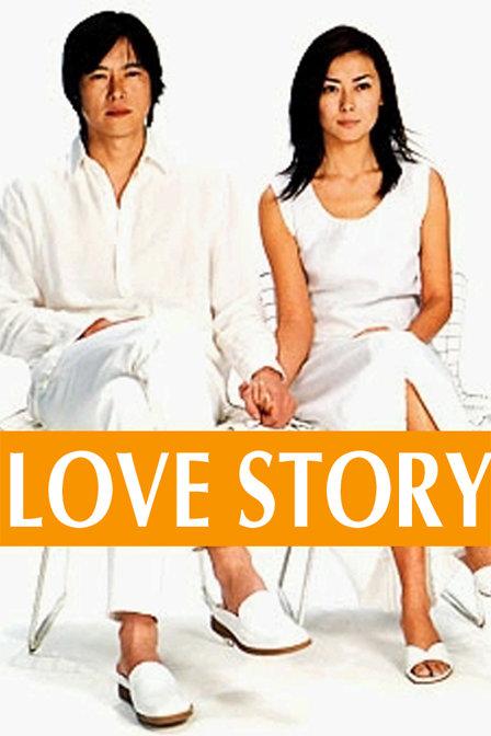 情爱故事/性爱故事