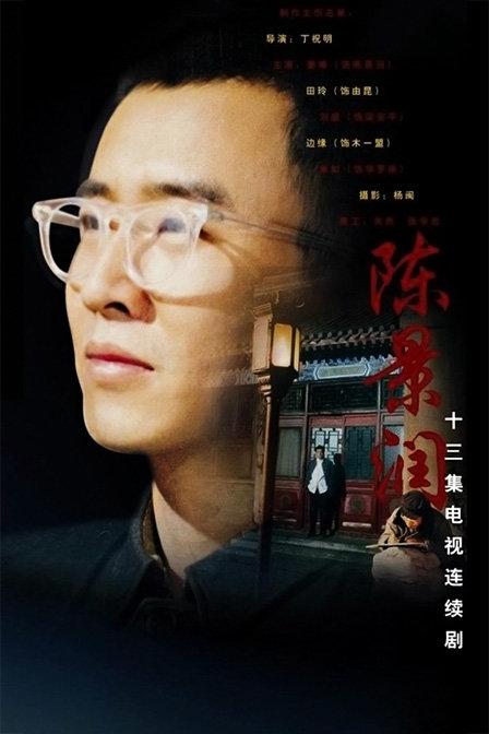 陈景润2004
