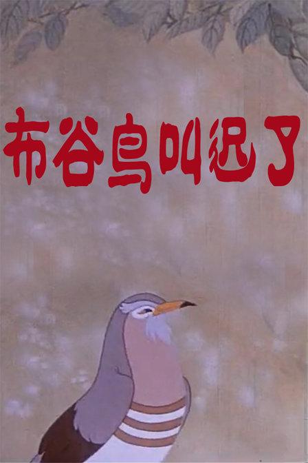 布谷鸟叫迟了