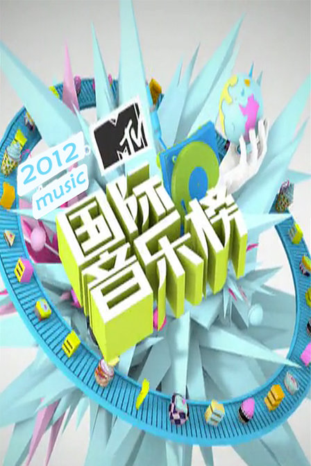 MTV國際音樂榜 2012