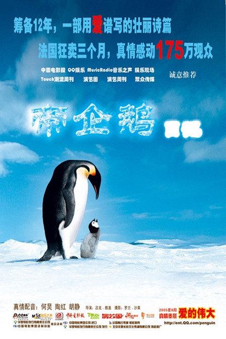 <strong>帝企鵝日記</strong>