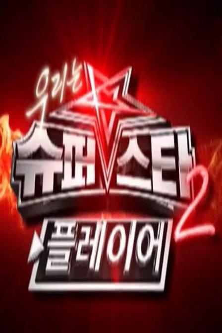 我們是 Super Star K 第二季'','