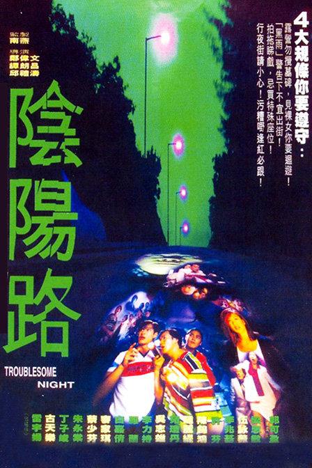 陰陽路(1997)