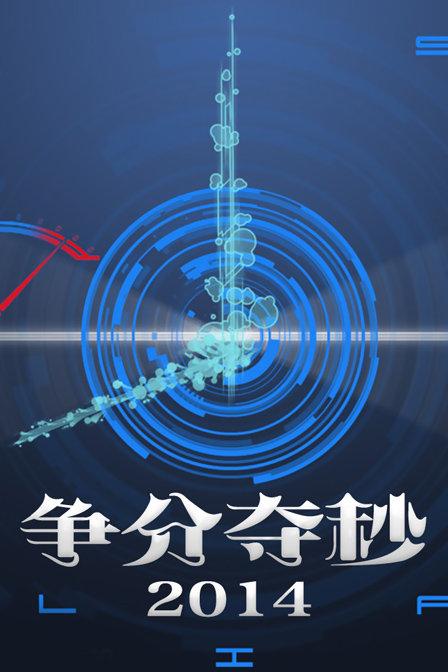 争分夺秒 江西卫视 2014