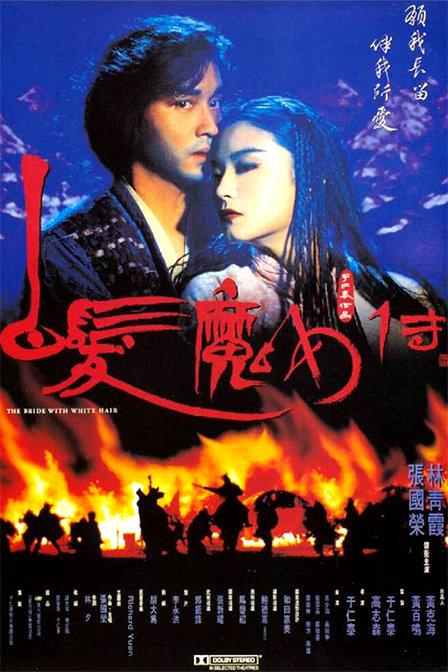 白發魔女傳(1993)