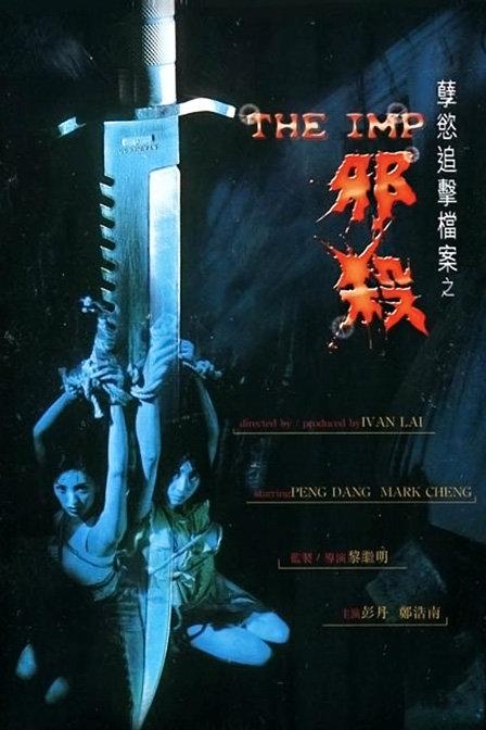 孽欲追击档案之邪杀[1996]海报