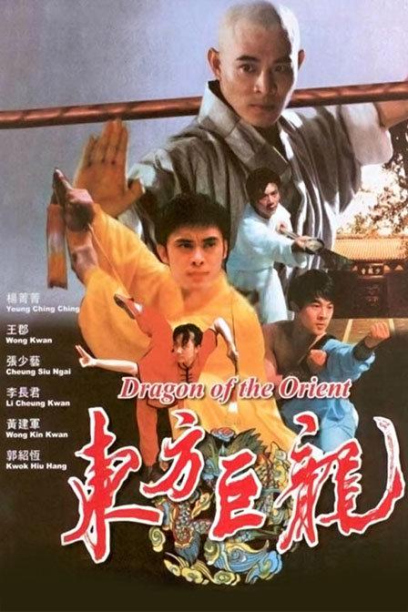 东方巨龙(1988)