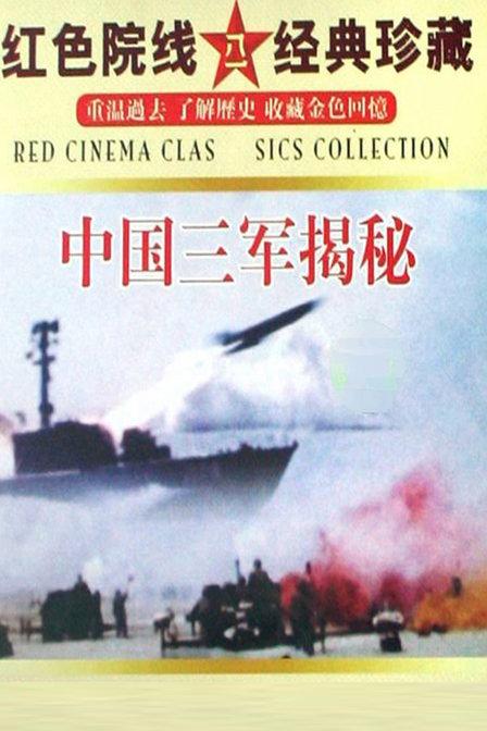 中國三軍揭秘