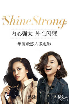 Shine Strong 2014