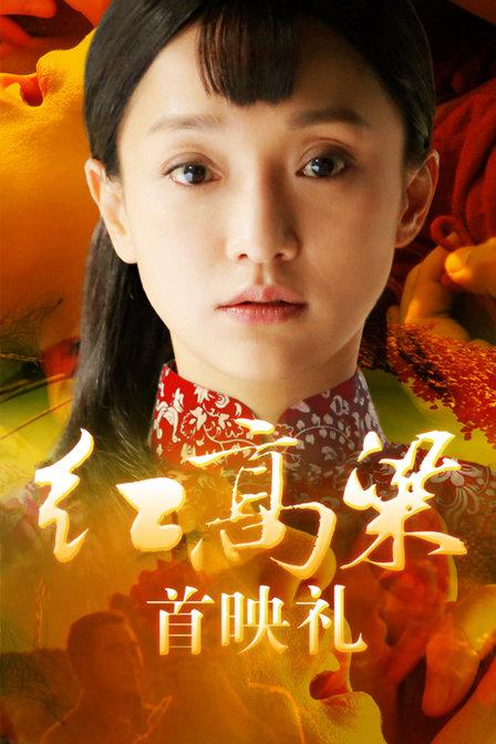 《紅高粱》首映禮 2014'','6