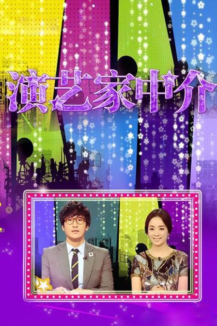 演艺家中介(2015)在线观看