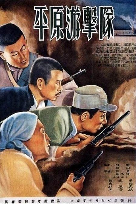 平原游击队