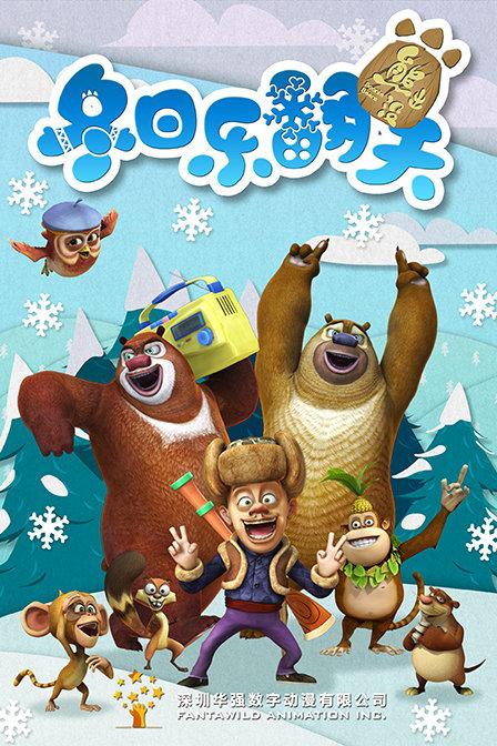 熊出没第五季之冬日乐翻天