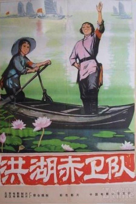 洪湖赤衛隊