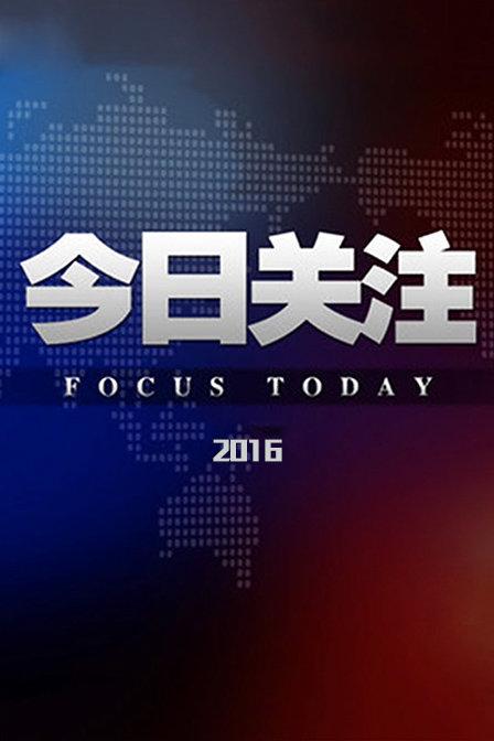 今日關注(2015)