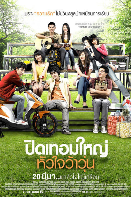 荷爾蒙(2013)