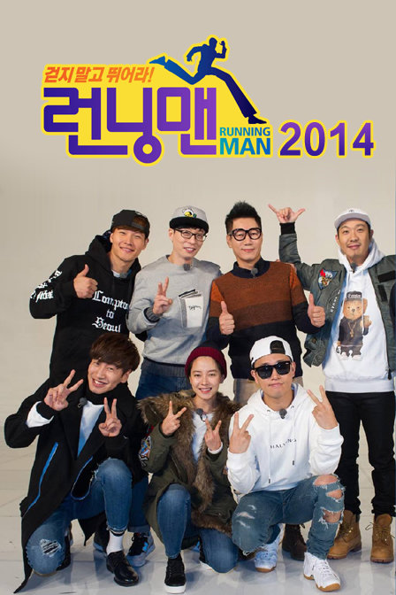 Running Man2014全集