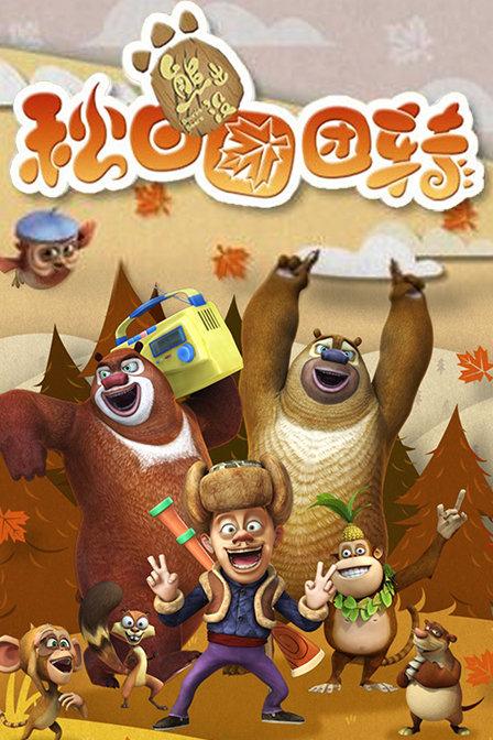 熊出没之秋日团团转