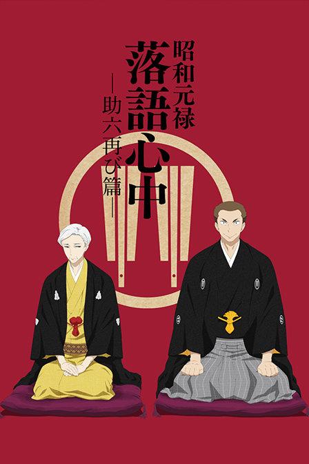 昭和元禄落语心中 第二季