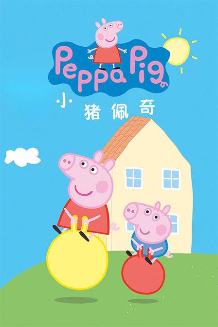 小猪佩奇 第一季