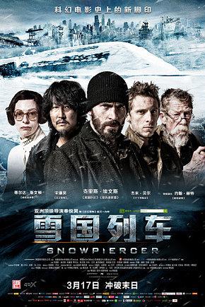 雪国列车 美韩巨星打造传奇大片