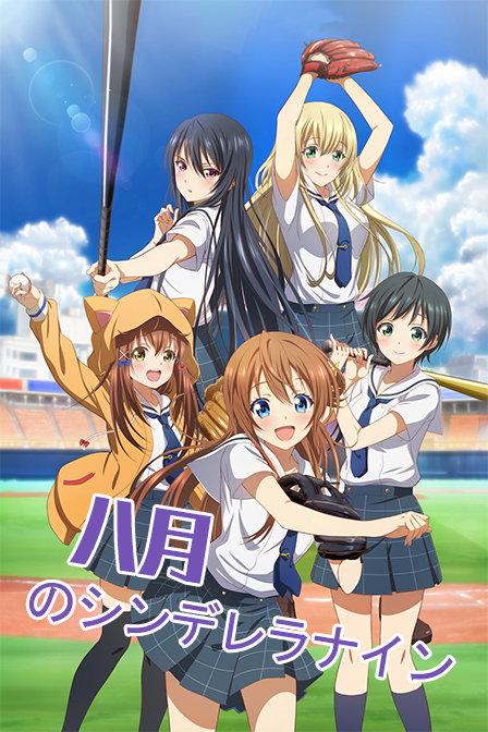 八月的灰姑娘棒球队