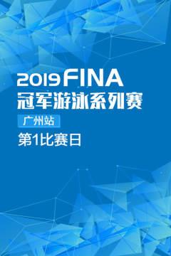2019 FINA冠军游泳系列赛 广州站 第1比赛日