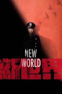 新世界2020/New World
