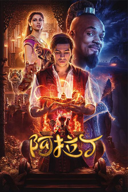 阿拉丁真人版(2019)