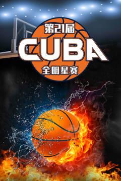 第21届CU*A全明星赛 南区VS北区
