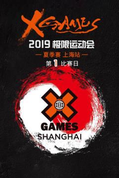 2019XGames极限运动会夏季赛 上海站 第1比赛日