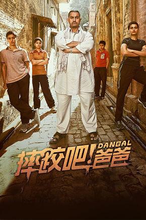 2019印度高分电影《摔跤吧!爸爸》