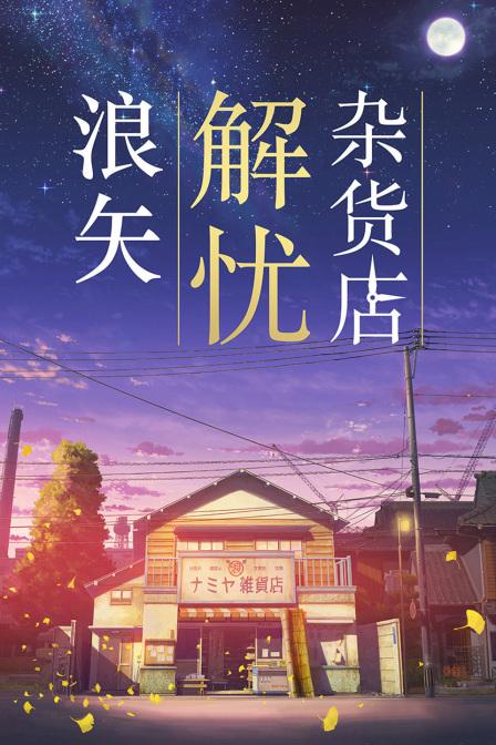 Namiya Zakkaten no kiseki