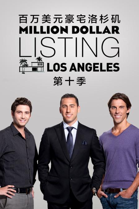 百万美元豪宅:洛杉矶 第十季