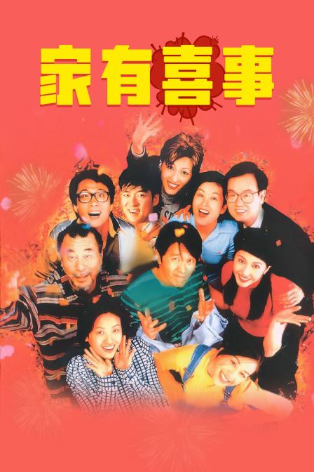 97家有喜事(喜剧片)