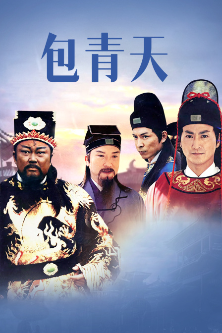 新包青天(2008)